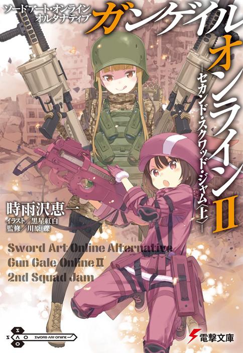 swordalter2