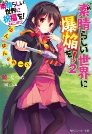 konosubarashi2