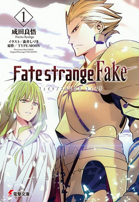fatestran