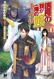 Nobunaga_sImouto