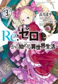 rezero3