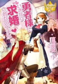 Yuusha-sama ni Ikinari