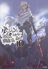 danmachi10