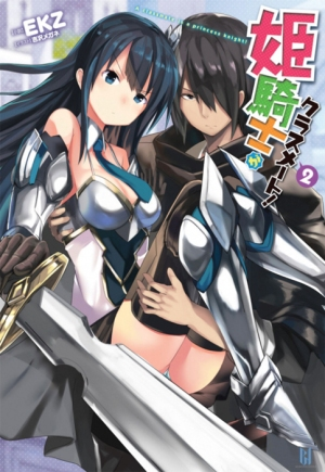 himekishi2